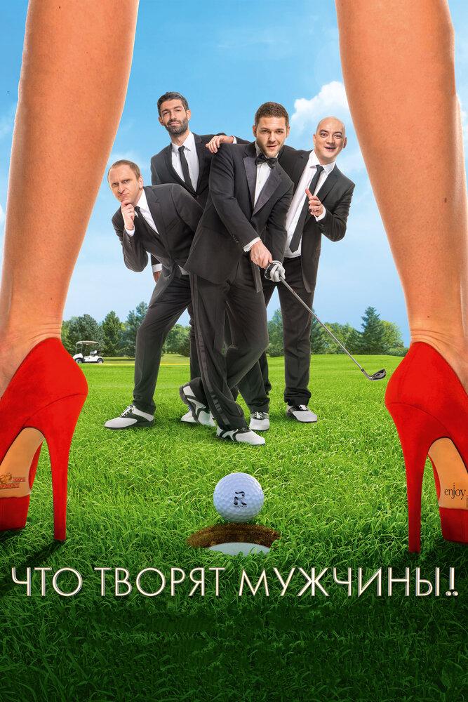 фильм про мужской секс