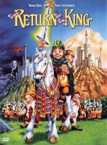 Возвращение короля (1980)