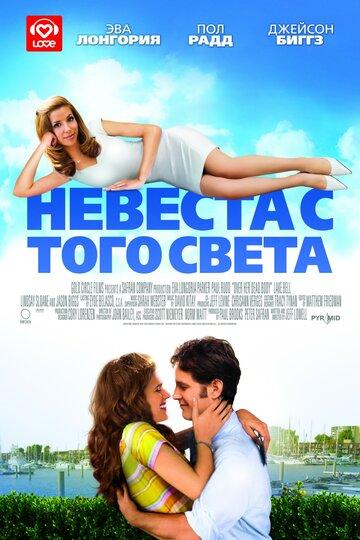 Невеста с того света / Over Her Dead Body (2007)