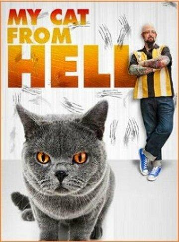 Адская кошка (2011)