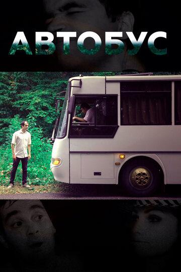 Автобус (2016) полный фильм онлайн