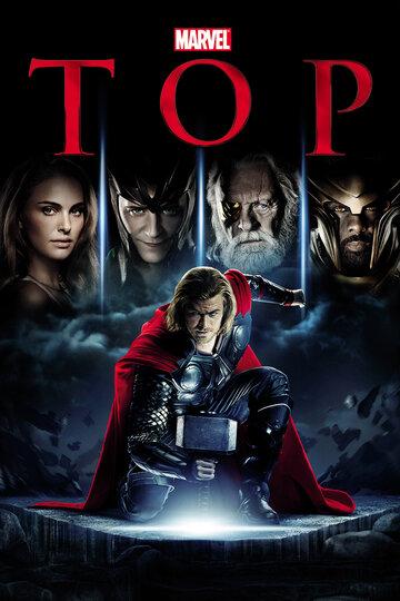 Постер к фильму Тор (2011)