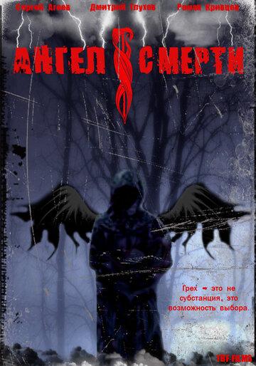 Смотреть онлайн Ангел смерти