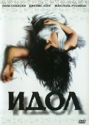 Идол (2002)