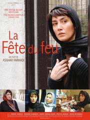 Фейерверки по средам (2006)