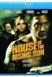 Смотреть онлайн Дом восходящего солнца