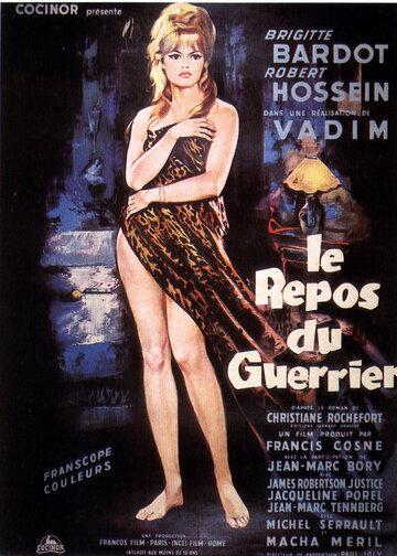 Отдых воина (1962)