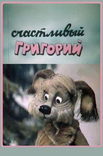 Счастливый Григорий (1987)