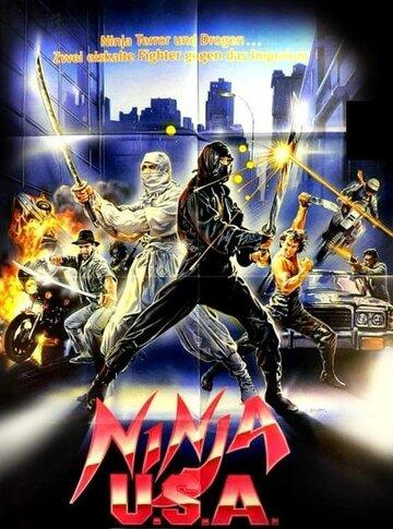 Ниндзя в США (1985)