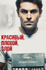 Красивый, плохой, злой (2019) смотреть онлайн фильм в хорошем качестве 1080p