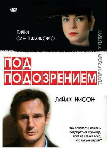 Фильм Под подозрением