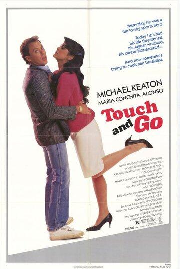 Хватай и беги (1986)