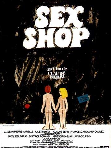 Секс-шоп (1972)