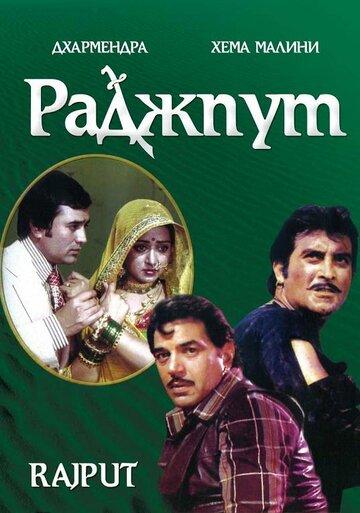 Раджпут (1982)