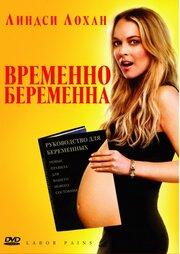 Смотреть онлайн Временно беременна
