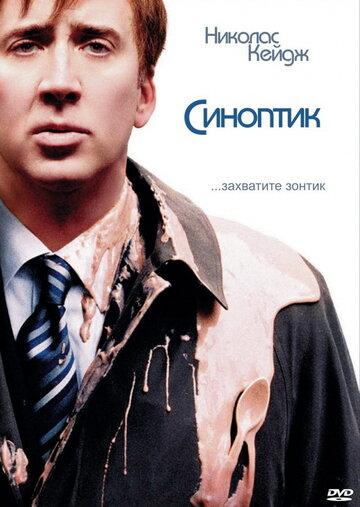 Синоптик (2005) полный фильм онлайн