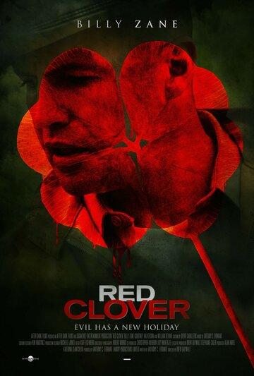 Красный клевер