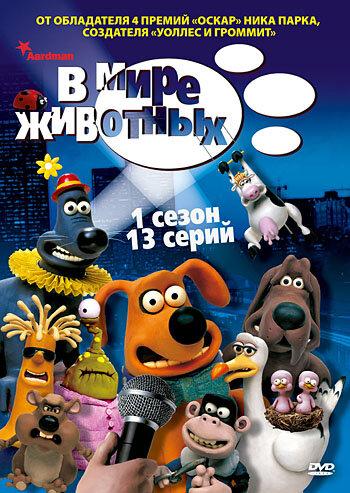 В мире животных 2003 | МоеКино