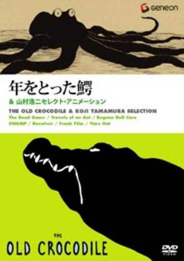 Старый крокодил (2005) полный фильм