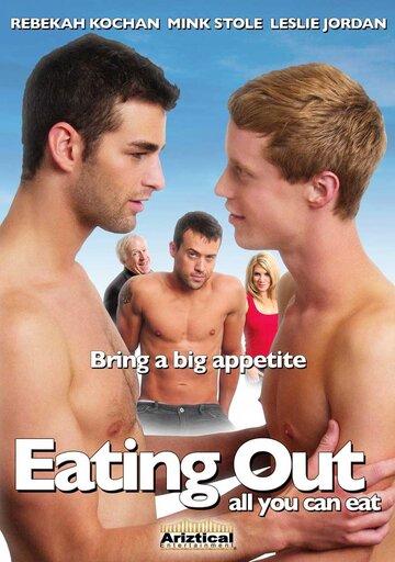 Угрызения 3: Всё, что вы можете съесть (2009)