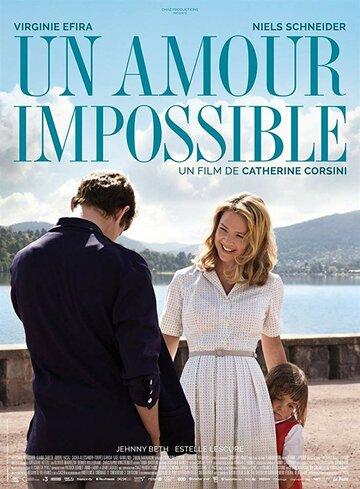 Невозможная любовь (2018)