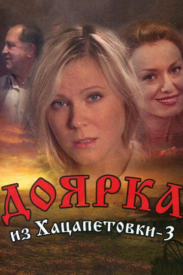 Доярка из Хацапетовки 3 полный фильм смотреть онлайн