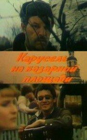 KP ID КиноПоиск 44724