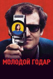 Молодой Годар (2017)