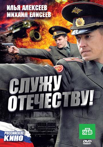 Служу Отечеству! 2010