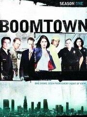 Смотреть онлайн Бумтаун