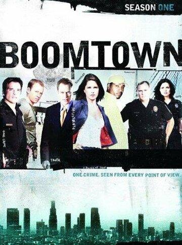 Бумтаун / Boomtown (2002)