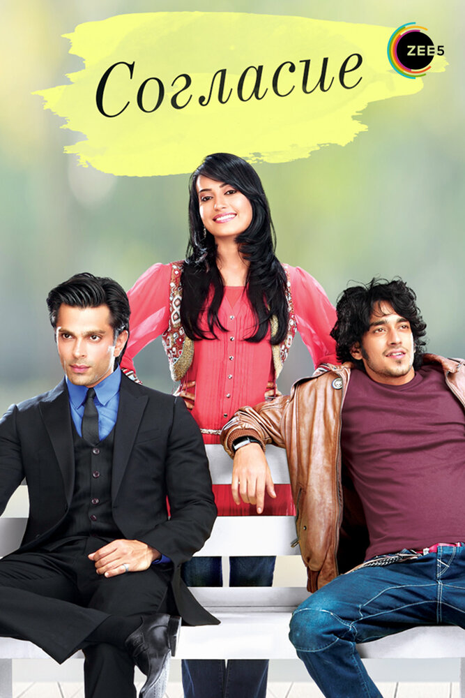 induri seriali tanxmoba / ინდური სერიალი თანხმობა
