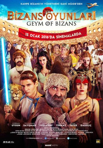 Византийские игры (2016) полный фильм онлайн