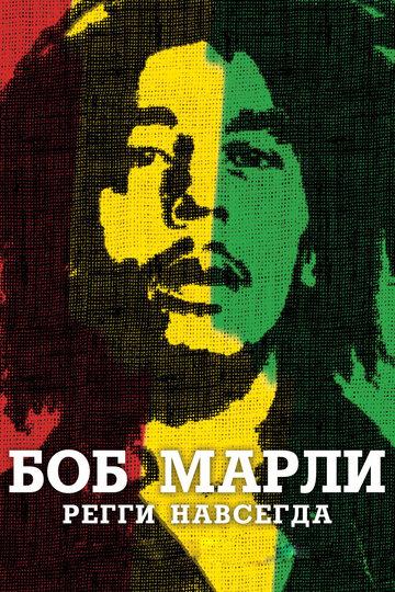 Боб Марли (2012) полный фильм
