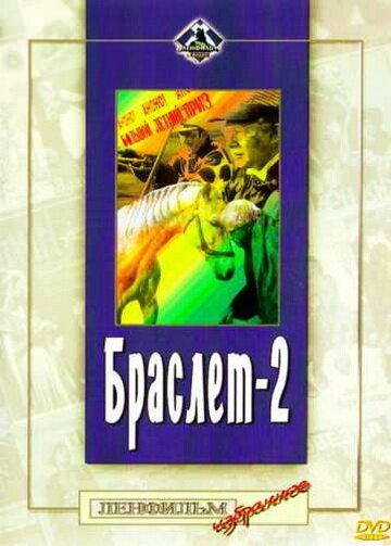 Фильмы Браслет-2 смотреть онлайн