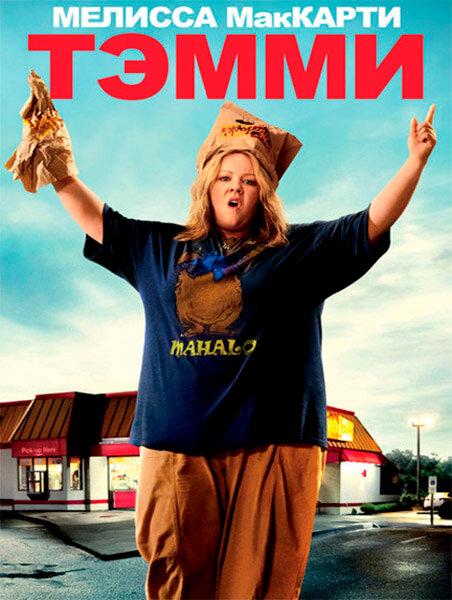 Тэмми (2014)
