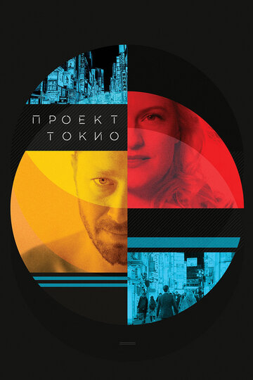Проект «Токио» (2017)