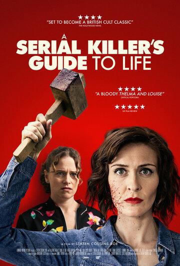 Постер к фильму Путеводитель по жизни от серийного убийцы (2020)