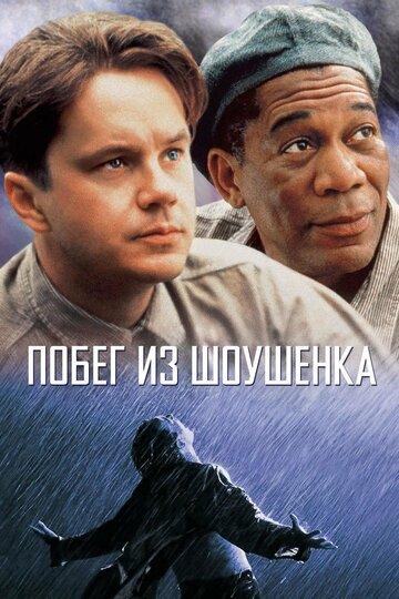 Побег из Шоушенка (The Shawshank Redemption1994)