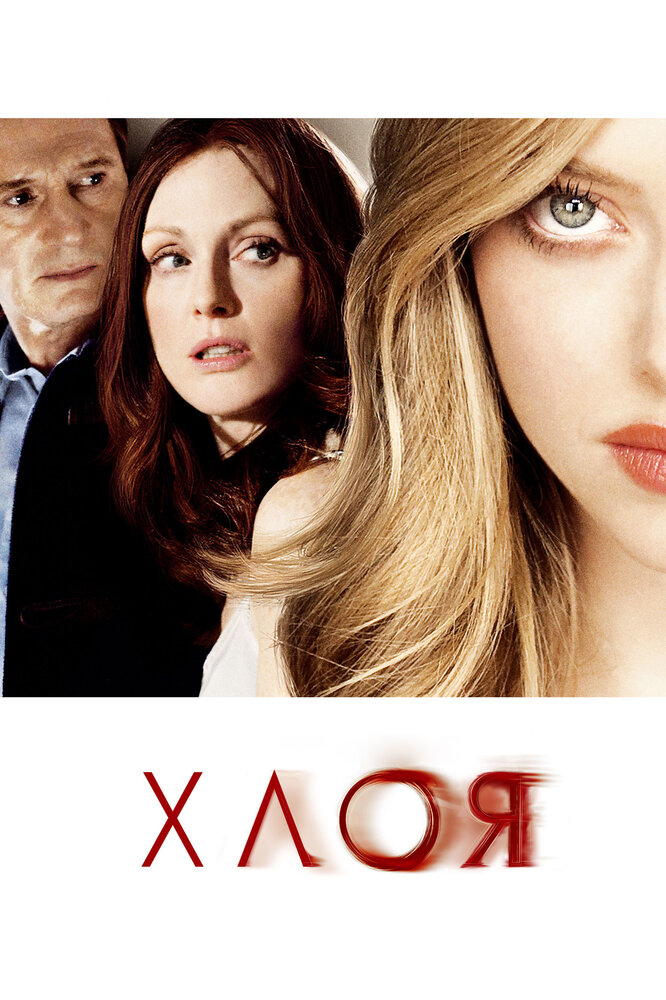 Хлоя (2009) смотреть онлайн HD720p в хорошем качестве бесплатно