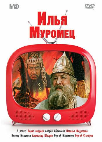 Фильмы Илья Муромец смотреть онлайн