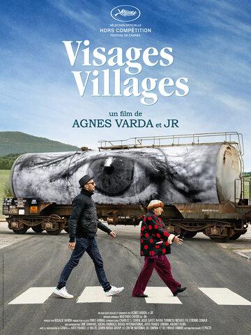 Лица, деревни 2017