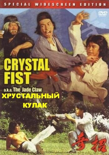 Хрустальный кулак (1979)