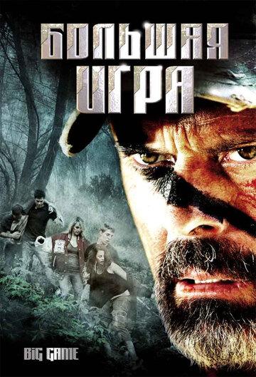 Большая игра (2008)