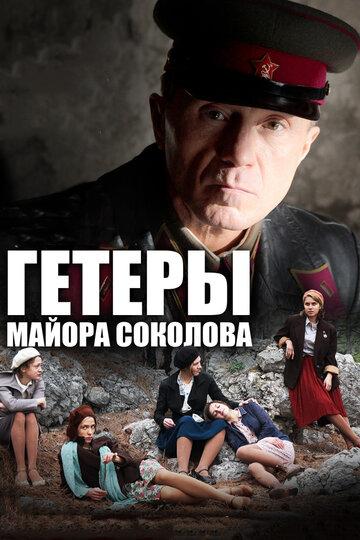 Гетеры майора Соколова (сериал)