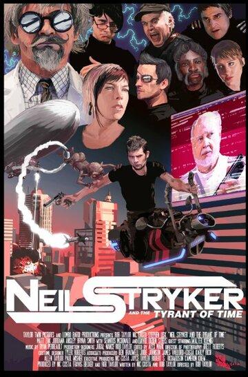 Нейл Страйкер и тиран времени (2017)