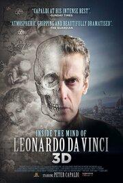 Смотреть онлайн Истинный Леонардо