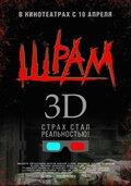 Шрам 3D (Scar)