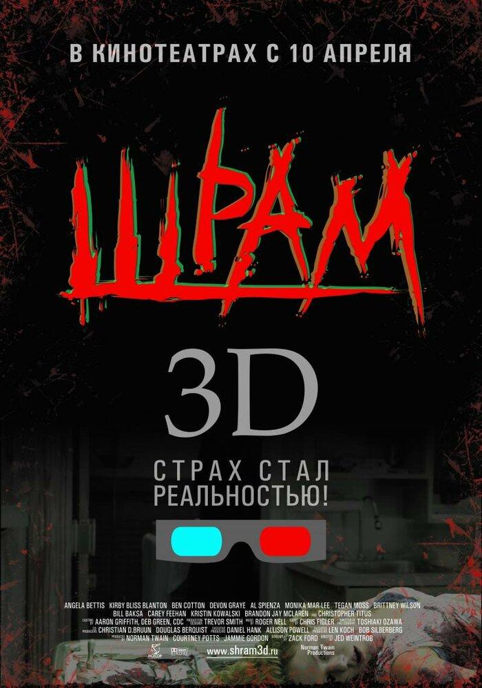 Скачать фильмы ужасов в формате 3d