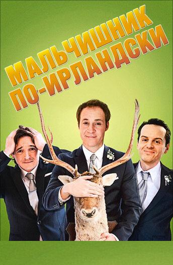 Отзывы к фильму – Мальчишник по-ирландски (2013)